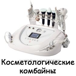Косметологические комбайны, Косметологические аппараты