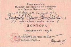 профессор Безруков