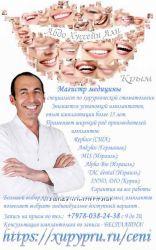 Имплантация, протезирование зубов. Стоматология Симферополь.