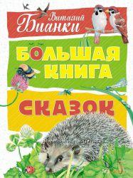 В. Бианки Большая книга сказок новая Махаон 144стр. с иллюстрациями ценно