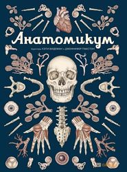Анатомикум Анатомия тело человека энциклопедия махаон все о теле человека