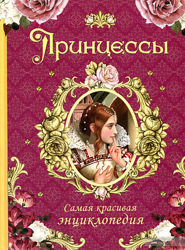 Принцессы Самая красивая энциклопедия Росмэн 60с для разумных девушек от 5