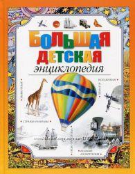 Большая детская энциклопедия Махаон 336стр. ценно ребенку