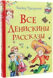 Все Денискины рассказы Драгунский перо 480с от 6 лет чудесный подарок