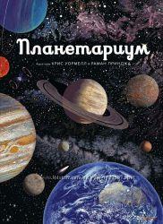 Планетариум энциклопедия космоса вселенная махаон подарочная 112с