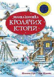 Велика книга кролячих iсторiй зимова літня рiдна мова кроличьи истории