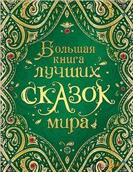 Большая книга лучших сказок мира Росмэн 320с подарочная книга