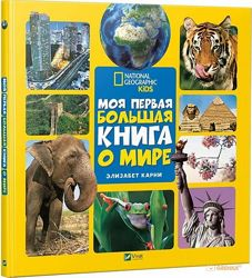Первая большая книга о мире виват энциклопедия мира