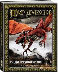 Мир драконов легенды Колдуэлл махаон подарочная книга тайн