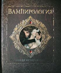 Вампирология истинная история падших махаон подарочная книга от 12 лет
