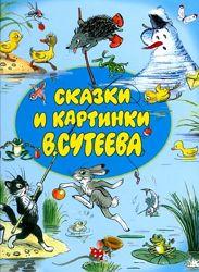 Сказки и картинки Сутеева Аст Сутеев  сказки 272с планета детства