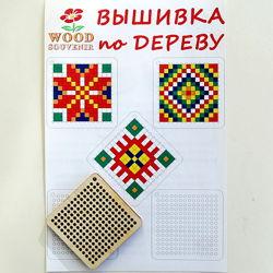 Заготовка деревянная для вышивки и    схема с  этно рисунком