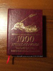 Книга 1000 лучших афоризмов человечества