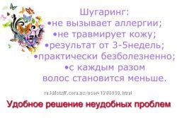 Шугаринг Бердичев