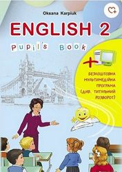 Підручник Англійська мова  2 клас Карпюк