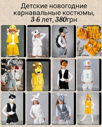 Новогодний, карнавальный, костюм для мальчика девочки