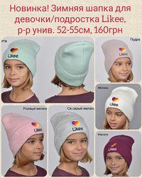 Зимняя шапка, шарф, хомут перчатки варежки