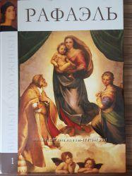 Рафэль. Серия Великие художники. Подарочная книга колекционное издание А4.