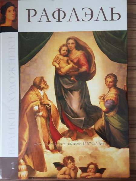 Рафэль. Великие художники. Подарочная книга колекционное издание А4. Альбом
