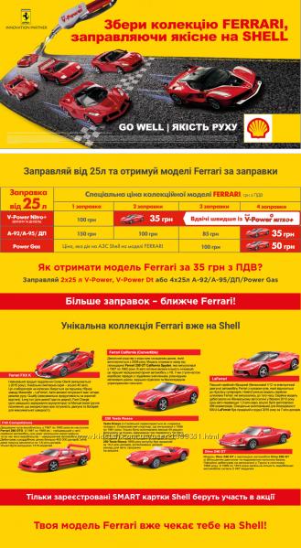 FERRARI 6 моделей. Новые