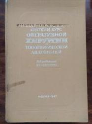 Краткий курс оперативной хирургии. Медгиз. 1947 год