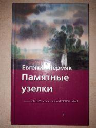 Книга для детей Памятные узелки