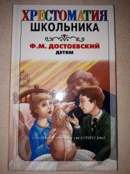 Достоевский Детям хрестоматия школьника