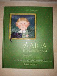казка Аліса в Задзеркаллі