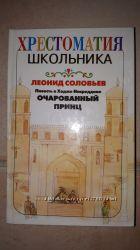 книга Очарованый принц