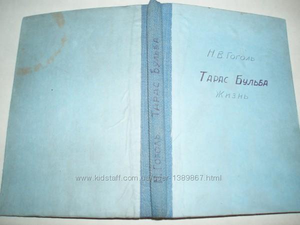 Антиквариат Тарас Бульба Н. Гоголь 2-е издание 1909 г