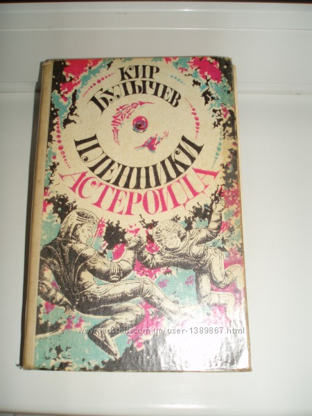 Кир Булычёв Пленники астероида 1988 г, книга, детская фантастика