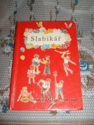 Винтаж букварь Чехословакия 1972 г Slabiká&345, Jarmila H&345ebejková и коллектив