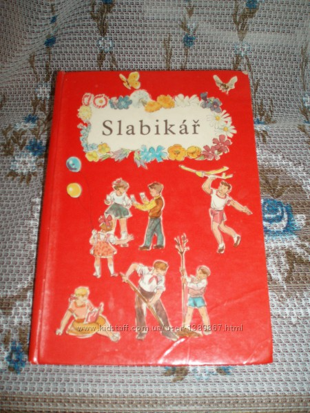 Винтаж букварь Чехословакия 1972 г Slabik&aacute&345, Jarmila H&345ebejkov&aacute и коллектив