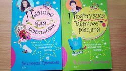 Виктория Цветкова, Платье для королевы, Подружка рыцаря, цена за 2 книги