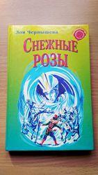 Детская книга, Снежные розы, Зоя Чернышева, Сказочный детектив