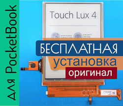 PocketBook Touch Lux 4 627 экран матрица дисплей ремонт с Гарантией