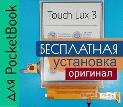 PocketBook Touch Lux 3 626 экран матрица дисплей ремонт с Гарантией