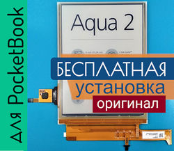 PocketBook Aqua 2 641 экран матрица дисплей ремонт с Гарантией