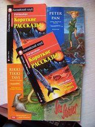 Книги для чтения на английском языке Рикки-Тики-Тави Питер Пен и другие