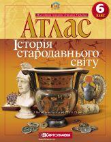 Атлас зі всествітньої історії та історії України