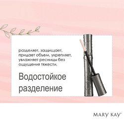 Водостойкая тушь для ресниц Lash Love  Мери Кей