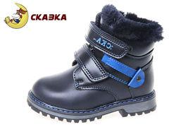 Зимові чоботи ботинки Сказка р.23-27. Розпродаж