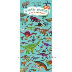 Віммельбух Шукай і знаходь У часи динозаврів