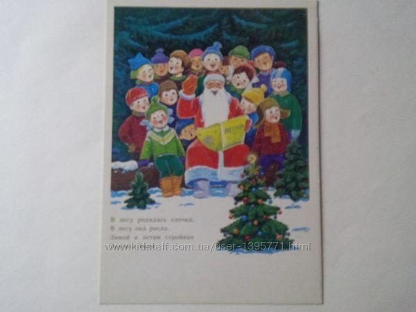Открытка ссср худ. В. Зарубин 1986 г.  С Новым годом . песни. тир. 700 тыс