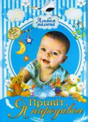 Альбом малюка