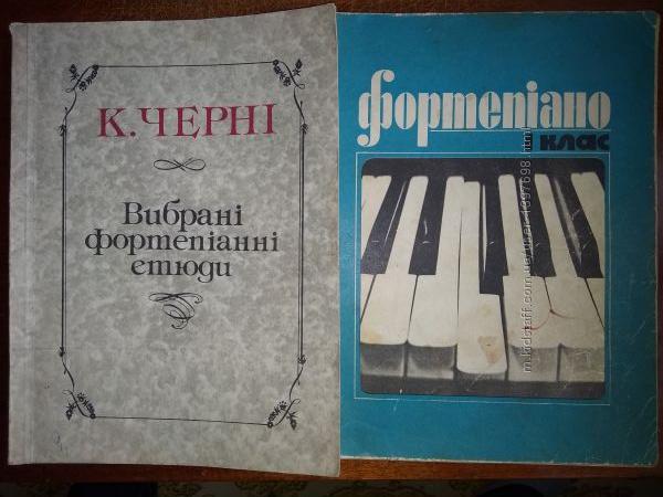 Учебники для фортепиано