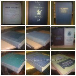 Антикварные книги от 1929 до 1960 годов. Лермонтов, Герцен, Аристофан в 2т