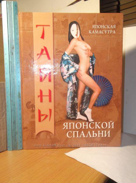Японская Камасутра Откровенная энциклопедия Библия секса