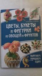 Книга Цветы, букеты и фигурки из овощей и фруктов