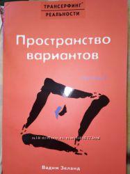 Трансерфинг реальности. Книги Вадима Зеланда, 5 книг.